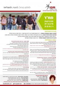 gr_school-page-001