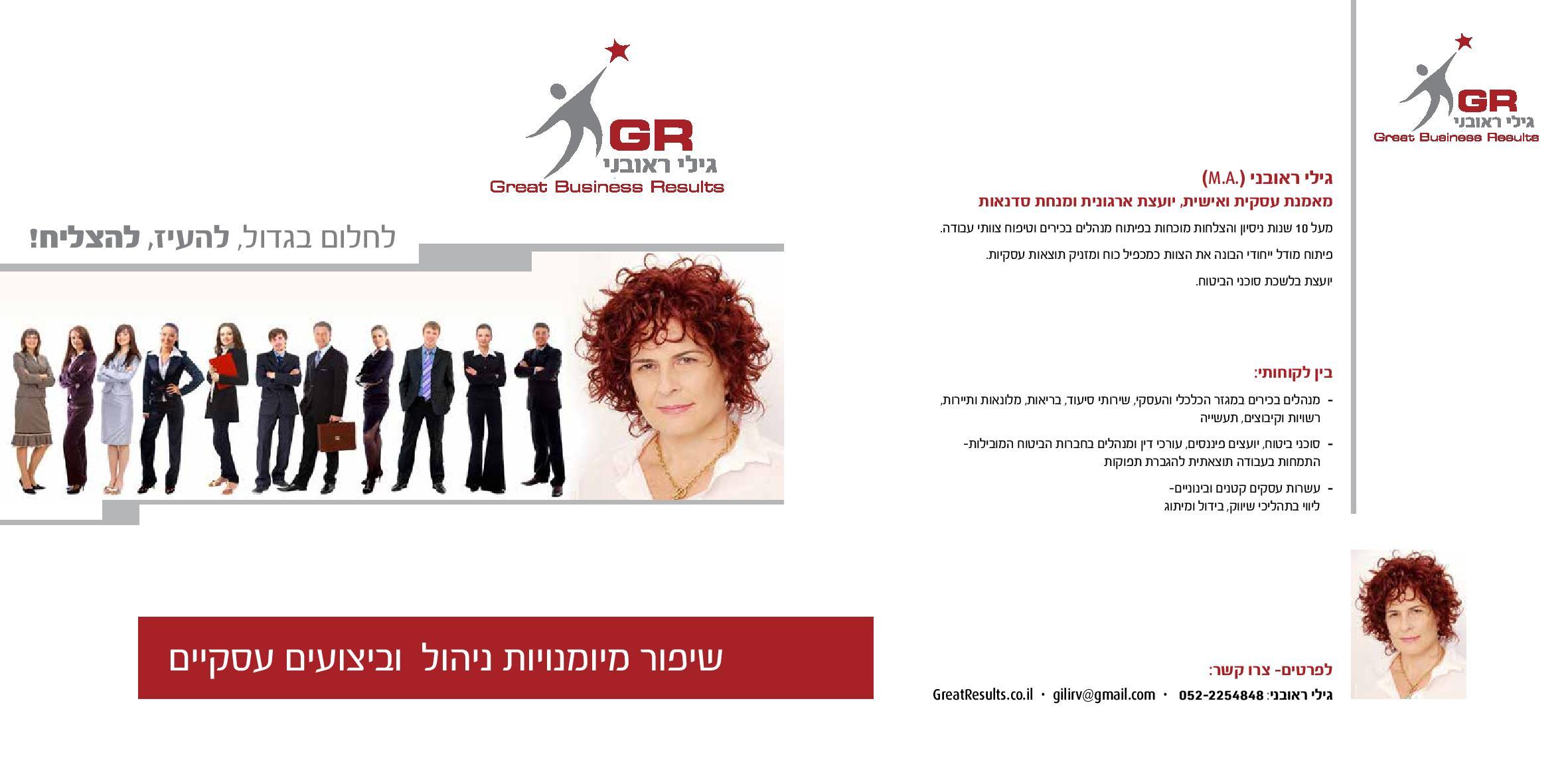יעוץ ארגוני לסוכני ביטוח – התייעלות והגברת הריווחיות