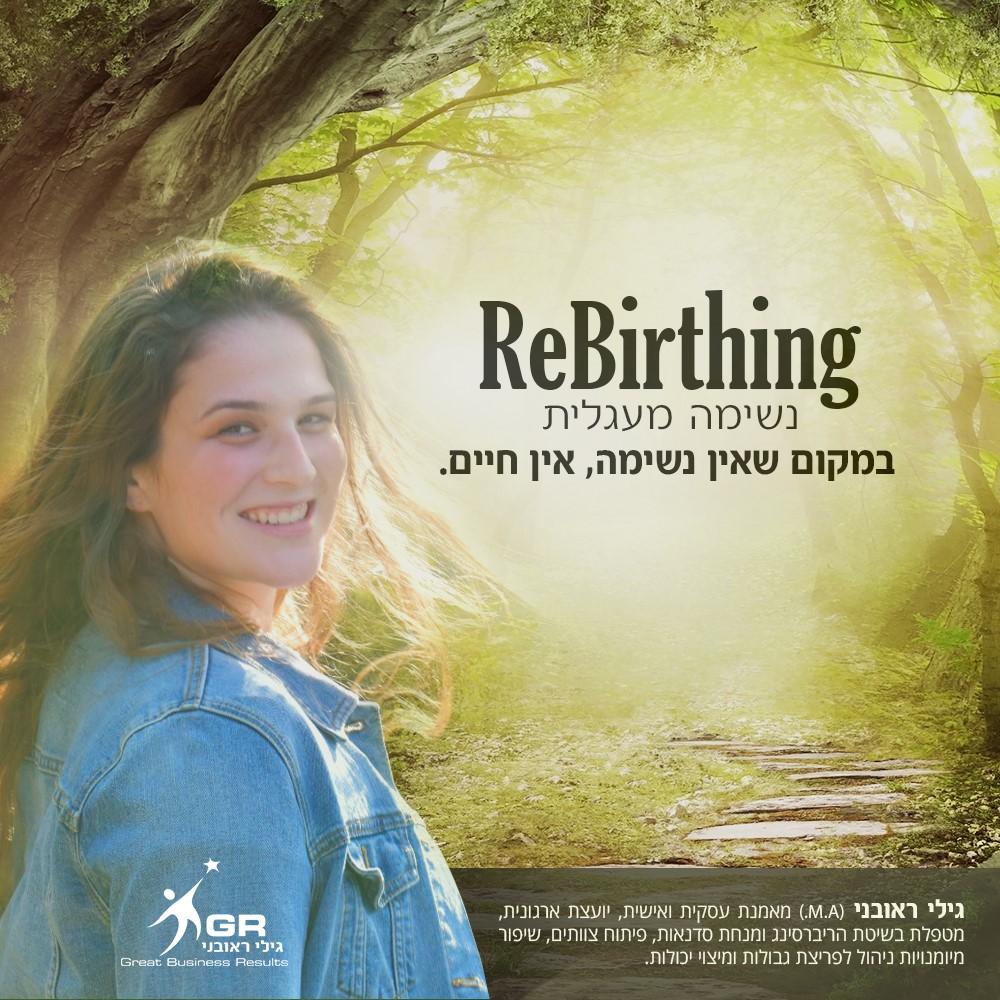 נשימה מעגלית – Rebirthing