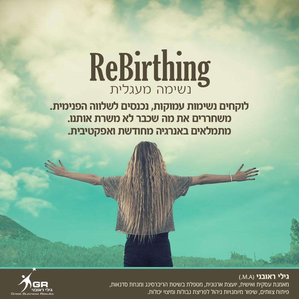 Rebirthing – ריברסינג – נשימה מעגלית